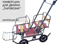 Санки для двойни с колесами  СУ-16-Д